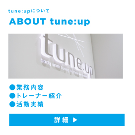About tune:up